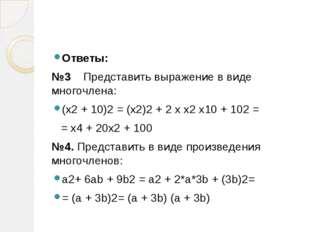 Ответы: №3 Представить выражение в виде многочлена: (x2 + 10)2 = (x2)2 + 2 x