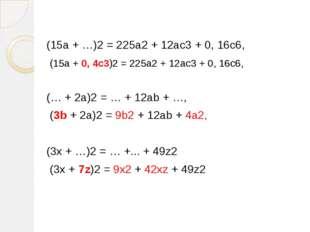 (15a + …)2 = 225a2 + 12ac3 + 0, 16c6, (15a + 0, 4c3)2 = 225a2 + 12ac3 + 0, 1