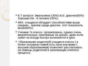 В 7-аклассе 8мальчиков (35%) и15 девочек(65%) Хорошистов - 8 человек (35%), 4