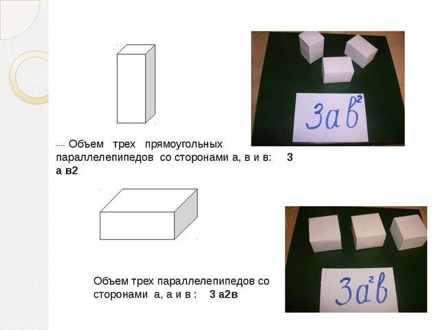 в а ---- Объем трех прямоугольных параллелепипедов со сторонами а, в и в: 3...