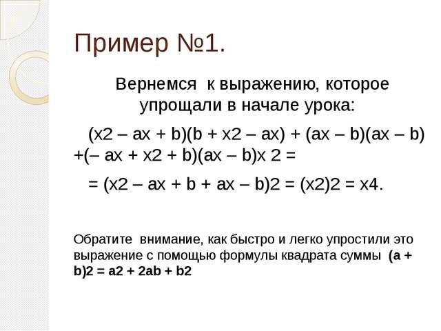Пример №1. Вернемся к выражению, которое упрощали в начале урока: (x2 – ax +...