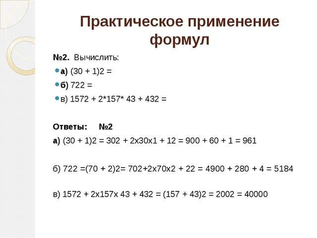 Практическое применение формул №2. Вычислить: а) (30 + 1)2 = б) 722 = в) 1572...