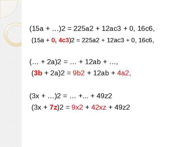 (15a + …)2 = 225a2 + 12ac3 + 0, 16c6, (15a + 0, 4c3)2 = 225a2 + 12ac3 + 0, 1...