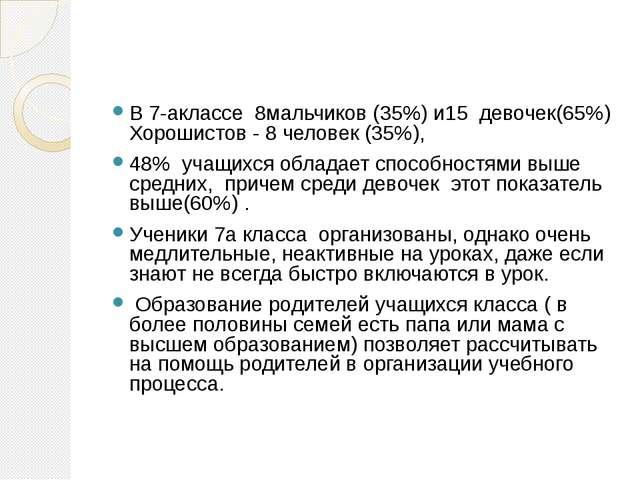 В 7-аклассе 8мальчиков (35%) и15 девочек(65%) Хорошистов - 8 человек (35%), 4...