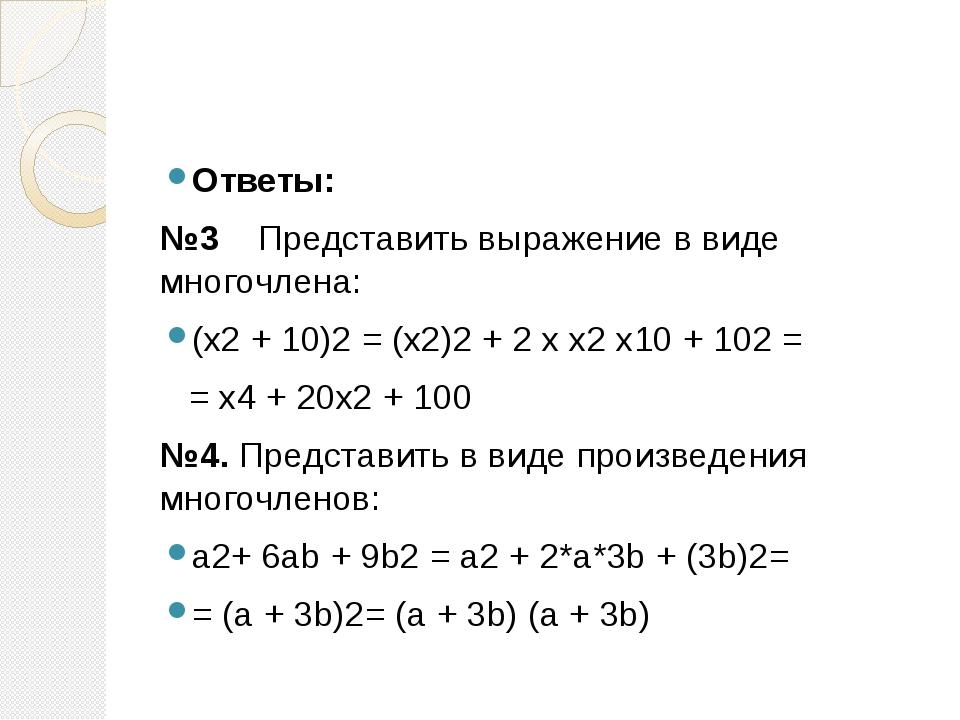 Ответы: №3 Представить выражение в виде многочлена: (x2 + 10)2 = (x2)2 + 2 x...