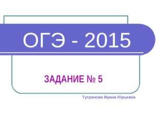 ОГЭ - 2015 Тутринова Ирина Юрьевна