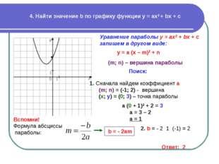4. Найти значение b по графику функции у = ах2 + bx + c Уравнение параболы у