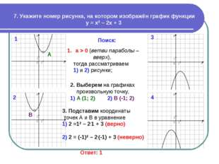 7. Укажите номер рисунка, на котором изображён график функции у = х2 – 2х + 3