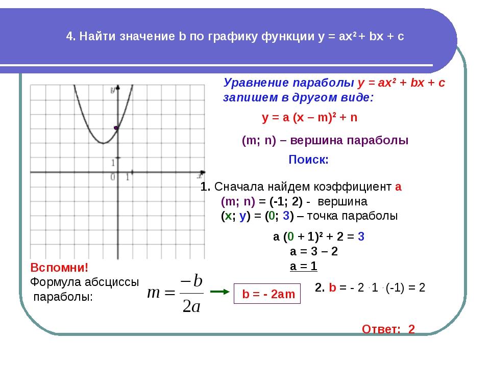 4. Найти значение b по графику функции у = ах2 + bx + c Уравнение параболы у...