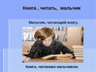 Книга , читать, мальчик Мальчик, читающий книгу. Книга, читаемая мальчиком.