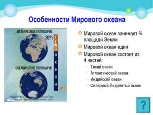 Особенности Мирового океана Мировой океан занимает ¾ площади Земли Мировой ок