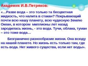 Академик И.В.Петряков: «…Разве вода – это только та бесцветная жидкость, что