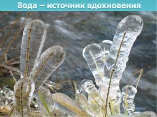 Название картины: Талая вода Художник Ольга Калашникова Весна - большая вод