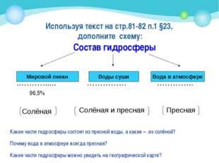 Используя текст на стр.81-82 п.1 §23, дополните схему: Состав гидросферы ..…