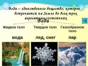 Вода – единственное вещество, которое встречается на Земле во всех трех агрег