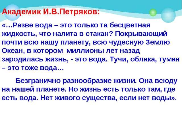 Академик И.В.Петряков: «…Разве вода – это только та бесцветная жидкость, что...