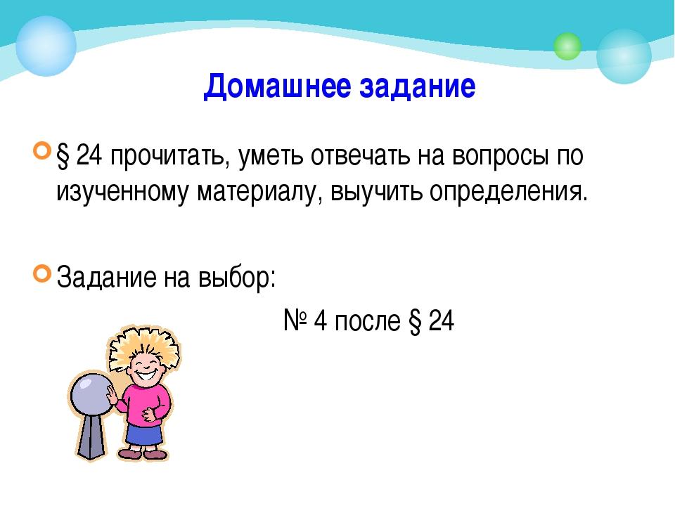 Домашнее задание § 24 прочитать, уметь отвечать на вопросы по изученному мате...