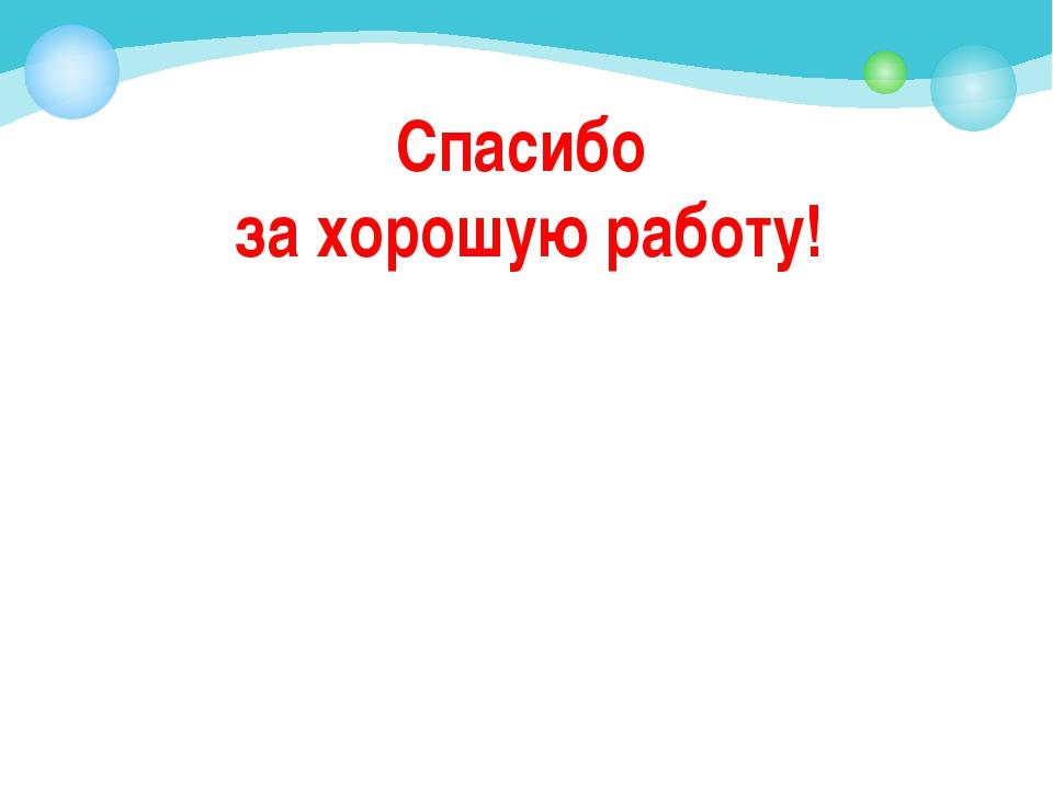 Спасибо за хорошую работу!