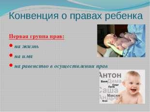 Конвенция о правах ребенка Первая группа прав: на жизнь на имя на равенство в