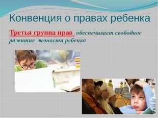 Конвенция о правах ребенка Третья группа прав обеспечивает свободное развитие