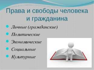 Права и свободы человека и гражданина Личные (гражданские) Политические Эконо