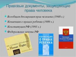 Правовые документы, защищающие права человека Всеобщая декларация прав челове