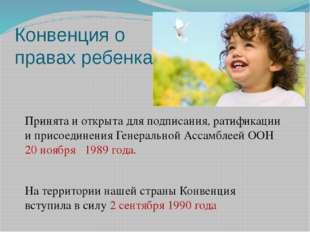 Конвенция о правах ребенка Принята и открыта для подписания, ратификации и пр