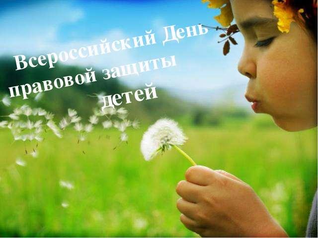 Всероссийский День правовой защиты детей