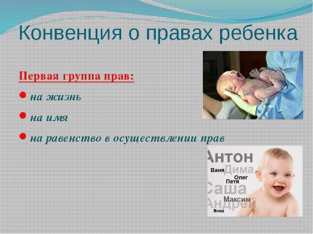 Конвенция о правах ребенка Первая группа прав: на жизнь на имя на равенство в...