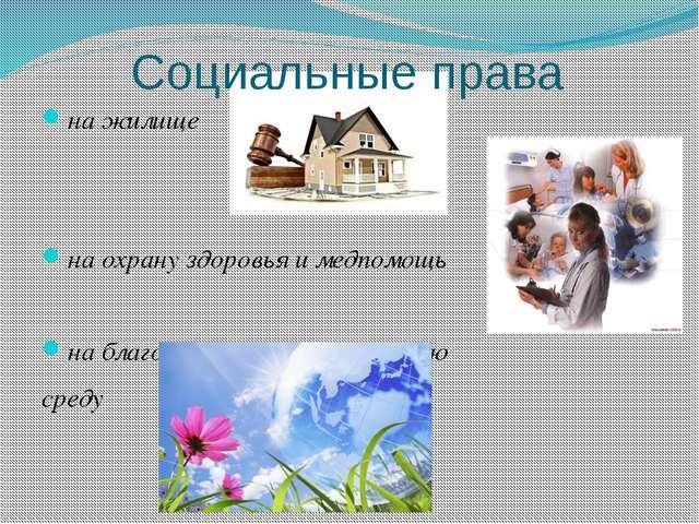 Социальные права на жилище на охрану здоровья и медпомощь на благоприятную ок...