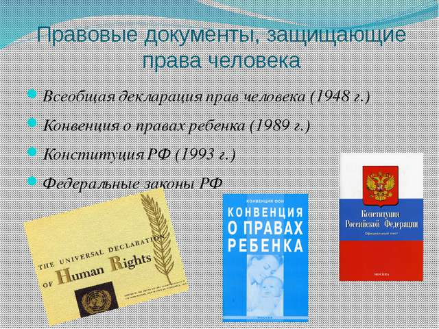 Правовые документы, защищающие права человека Всеобщая декларация прав челове...