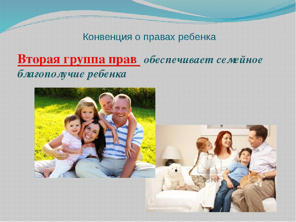 Конвенция о правах ребенка Вторая группа прав обеспечивает семейное благополу...