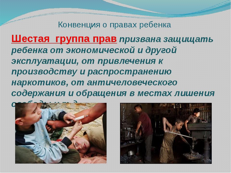 Конвенция о правах ребенка Шестая группа прав призвана защищать ребенка от эк...