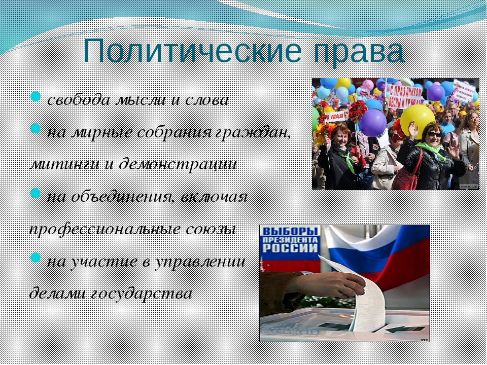 Политические права свобода мысли и слова на мирные собрания граждан, митинги...