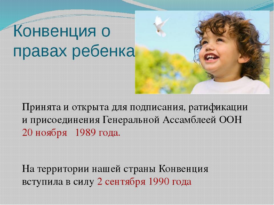 Конвенция о правах ребенка Принята и открыта для подписания, ратификации и пр...