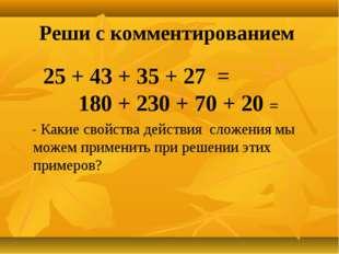 Реши с комментированием 25 + 43 + 35 + 27 = 180 + 230 + 70 + 20 = - Какие сво
