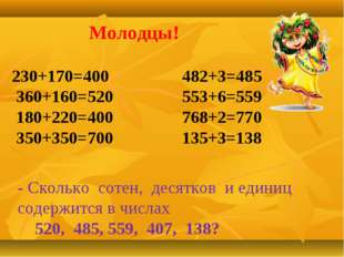 Молодцы! 230+170=400 482+3=485 360+160=520 553+6=559 180+220=400 768+2=770 3