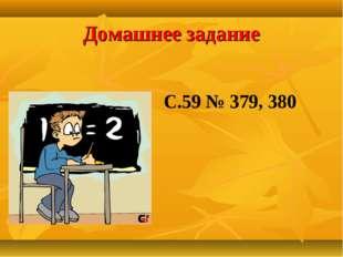 Домашнее задание C.59 № 379, 380