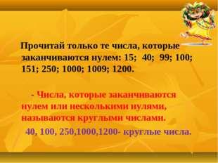 Прочитай только те числа, которые заканчиваются нулем: 15; 40; 99; 100; 151;