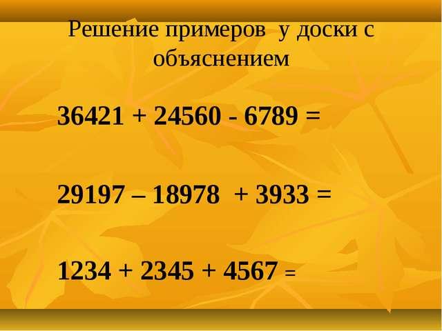 Решение примеров у доски с объяснением 36421 + 24560 - 6789 = 29197 – 18978 +...