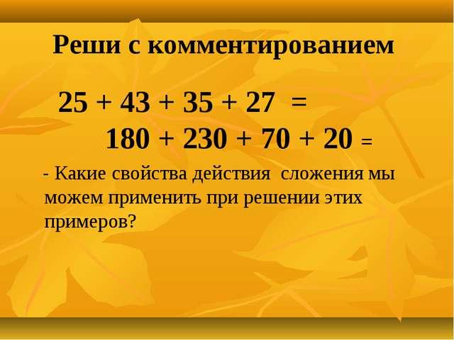 Реши с комментированием 25 + 43 + 35 + 27 = 180 + 230 + 70 + 20 = - Какие сво...