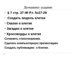 Домашнее задание § 7 стр. 37-40 Р.т. №27-28 Создать модель клетки Сказки о кл