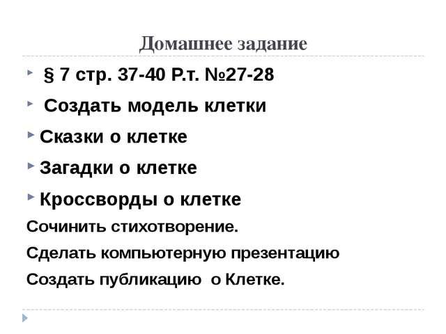 Домашнее задание § 7 стр. 37-40 Р.т. №27-28 Создать модель клетки Сказки о кл...