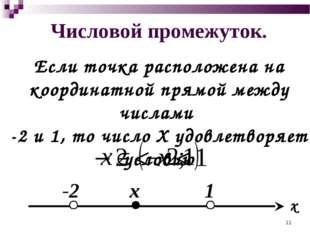 Числовой промежуток. Если точка расположена на координатной прямой между числ