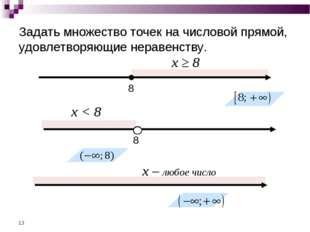 * Задать множество точек на числовой прямой, удовлетворяющие неравенству. х ≥