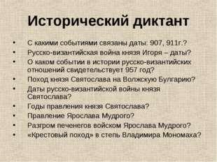 Исторический диктант С какими событиями связаны даты: 907, 911г.? Русско-виза