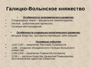 Галицко-Волынское княжество Особенности экономического развития: Плодородные