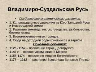 Владимиро-Суздальская Русь Особенности экономического развития: 1. Колонизаци