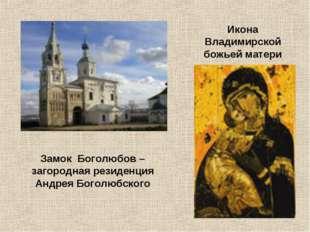 Замок Боголюбов – загородная резиденция Андрея Боголюбского Икона Владимирско