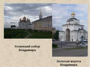 Успенский собор Владимира Золотые ворота Владимира